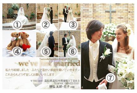 結婚報告はがきa7 1